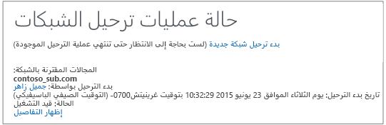 لقطة شاشة تعرض حالة عمليات ترحيل الشبكة - ترحيل شبكة Yammer قيد التشغيل