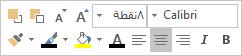 تحرير النص floatie أو شريط أدوات مصغّر