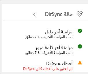 الصورة المصغرة الجانبية لحالة DirSync في معاينة مركز الإدارة