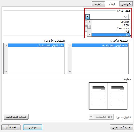 """على علامة التبويب """"ورق""""، حدد حجم الورقة. يبلغ حجم الكتيّب النهائي نصف حجم الصفحة. تأكد من أن الطابعة تحتوي على أوراق بالحجم المناسب."""