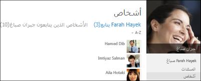 قائمة أحد الزملاء للأشخاص الذين يتابعون وتتم متابعتهم
