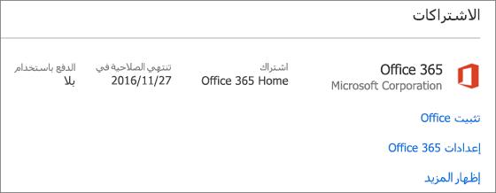 إذا تم تثبيت الإصدار التجريبي من Office 365 على الكمبيوتر الشخصي الجديد، فسوف تنتهي صلاحيته في التاريخ المعروض