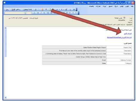 عندما يقوم Duet بتسليم تقرير، فإنه يرسل رسالة إعلام بالبريد الإلكتروني.
