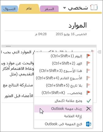 لقطة شاشة حول كيفية حذف مهمة Outlook في OneNote 2016.