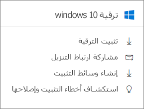 ترقيه Windows 10 بطاقه في مركز الاداره.