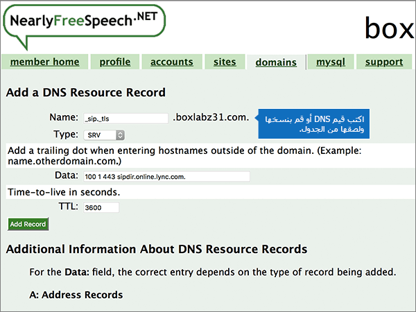 NearlyFreeSpeech-BP-تكوين-5-1