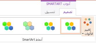 """الزر """"تغيير الألوان"""" في المجموعة """"أنماط SmartArt"""""""