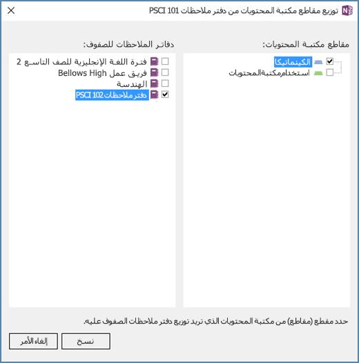جزء توزيع مكتبة المحتويات مع قائمة مقاطع مكتبة المحتويات وقائمة دفاتر الملاحظات للصفوف كوجهات.