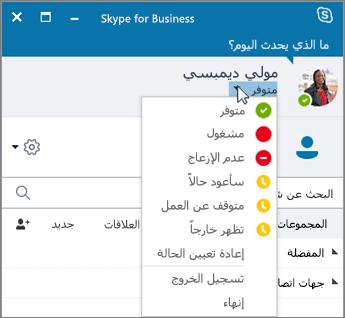 """خذ لقطة شاشة لنافذة Skype for Business عندما تكون قائمة """"الحالة"""" مفتوحة."""
