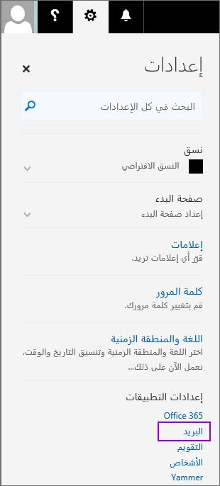 """لقطة شاشة تعرض جزء """"الإعدادات"""" مع تمييز خيار """"بريد إلكتروني"""" في قسم """"إعدادات التطبيق""""."""