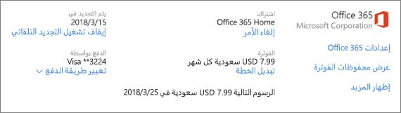 خدمات & الاشتراكات الصفحه، مع عرض تفاصيل الاشتراك ل# الحصول علي اشتراك Office 365 Home.