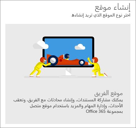 إنشاء موقع SharePoint Office 365