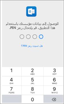 أدخل رقم تعريف شخصي (PIN) على جهاز IOS للوصول إلى تطبيقات Office.
