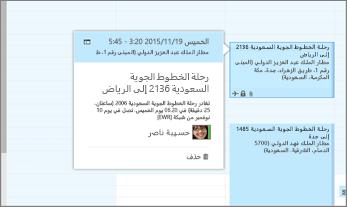 لقطة شاشة من Outlook يعرض معلومات حول رحلة الطيران.