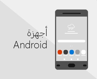 Office والبريد الإلكتروني على أجهزة Android