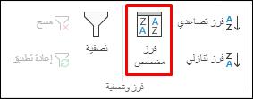 خيار الفرز المخصّص في Excel من علامة التبويب «البيانات»