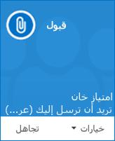 لقطة شاشة لتنبيه منبثق حول نقل الملفات