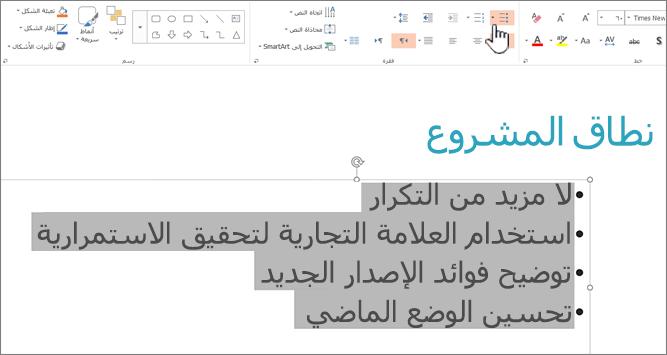 تحديد النص و# تمييز الزر ذات تعداد نقطي