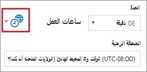 تحرير المنطقه الزمنيه