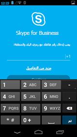 لقطة شاشة لنافذة حيث يمكنك إدخال رقم إعادة الاتصال على هاتف Android