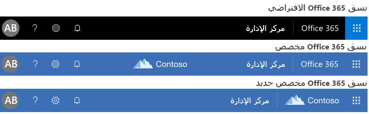 مثال عن تغيير النسق في Office 365