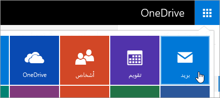لقطه شاشه ل# لوحه البريد في مشغل التطبيق.