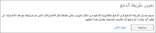 الإشعار الذي يعرض عندما يتم تبديل الدفع من فاتورة إلى بطاقة ائتمان أو حساب بنكي.