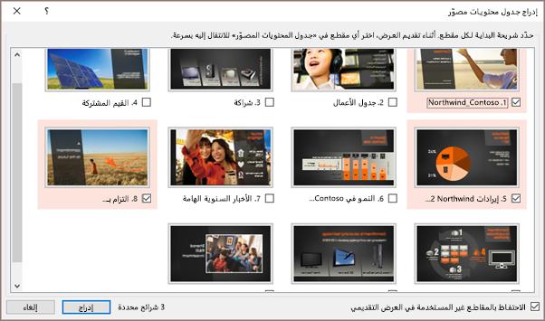 """إظهار مربع الحوار """"إدراج صورة جدول المحتويات"""" في PowerPoint مع المقاطع المحددة."""