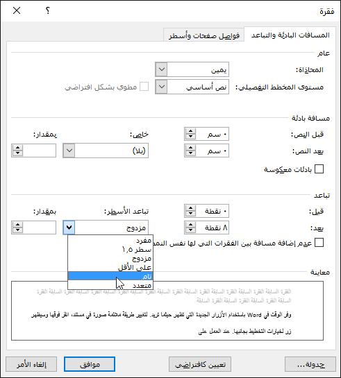 """استخدم مربع الحوار """"فقرة"""" لتعيين تباعد أكثر تحديداً بين أسطر النص"""
