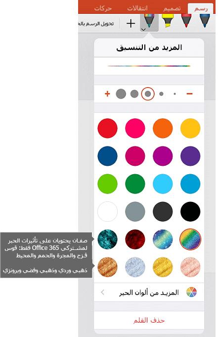 الحبر الالوان و# التاثيرات الخاصه ب# الرسم ب# الحبر في Office علي نظام التشغيل iOS