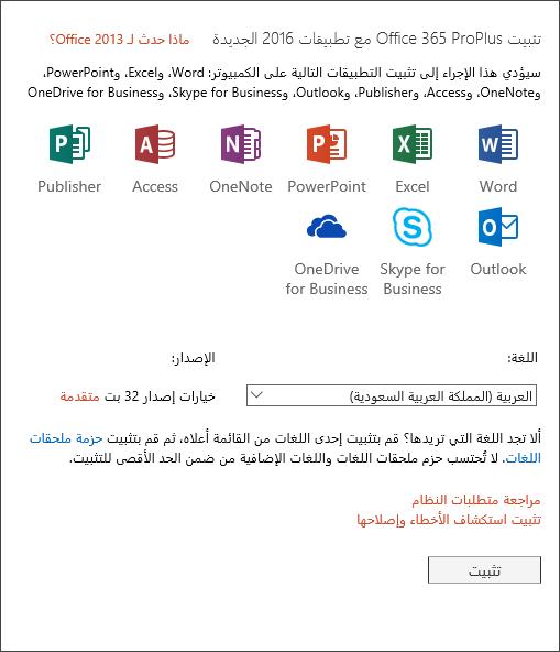 إذا كان لديك خيار، فحدد أي إصدار Office ترغب في تثبيته، وحدد اللغة، ثم حدد التثبيت.