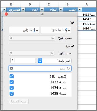 عامل تصفية المخططات لـ Excel for Mac