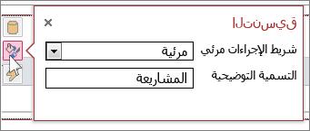 """مربع الحوار """"التنسيق"""" لطريقة عرض ورقة بيانات الويب"""