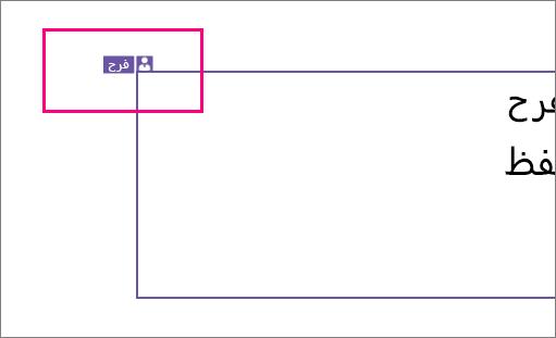 إظهار أيقونة تعرض أن أحد الأشخاص يعمل على قسم من شريحة في PowerPoint 2016 for Windows