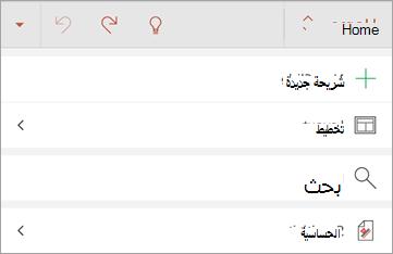 """لقطه شاشه للزر """"الحساسية"""" في Office for Android"""