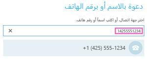 طلب رقم هاتف في Skype for Business