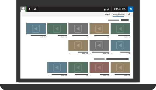 Office 365 Video مع مقاطع فيديو متعددة تم تحميلها