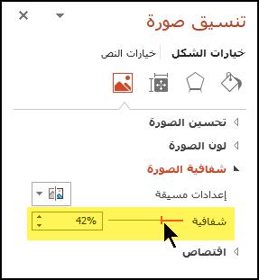 اسحب شفافية إلى شريط تمرير الشفافية لضبط درجه الشفافية للصورة