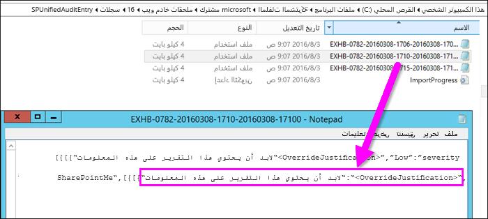تجاوز سبب المستخدم في سجل الاستخدام