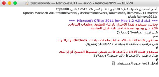 قم بتشغيل أداة Remove2011 باستخدام المفتاح Control + انقر للفتح.