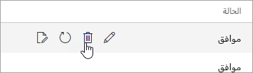 لقطة شاشة لزر الحذف في صفحة أجهزة الجوال