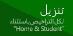 إذا كان لديك أي ترخيص 2016 أو O365 باستثناء Home and Student، قم بتنزيل هذا المثبت.