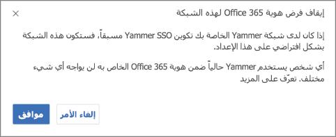 لقطة شاشة لمربع حوار التأكيد لإيقاف فرض هويات Office 365 في Yammer. للإشارة إلى أنه ستتم إعادة تشغيل Yammer SSO في حال تكوينه سابقاً وأن المستخدمين الذين يسجّلون الدخول في العادة إلى Yammer باستخدام هويات Office 365 لن يتأثروا بذلك.