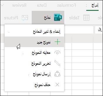 """إدراج خيار """"نموذج جديد"""" في Excel Online"""