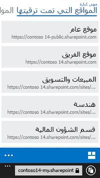 المواقع التي تمت ترقيتها في SharePoint Online على جهاز محمول