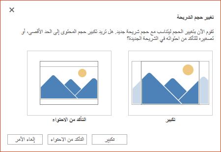 """يمكنك تحديد """"تكبير"""" للاستفادة الكاملة من المساحة المتوفرة أو يمكنك تحديد """"التأكد من الاحتواء"""" لضمان ملاءمة المحتوى في الصفحة العمودية."""
