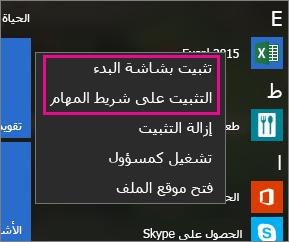 """تثبيت تطبيقات Office بشاشة """"البدء"""" أو بشريط المهام في Windows 10"""