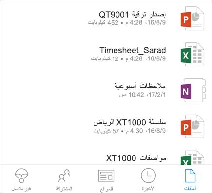 OneDrive للأجهزة المحمولة