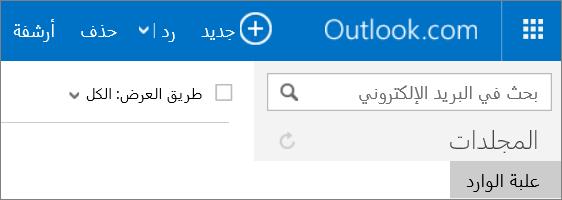 صورة لشريط Outlook.com