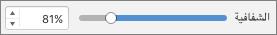 شريط تمرير PowerPoint لـ Mac Transperancy